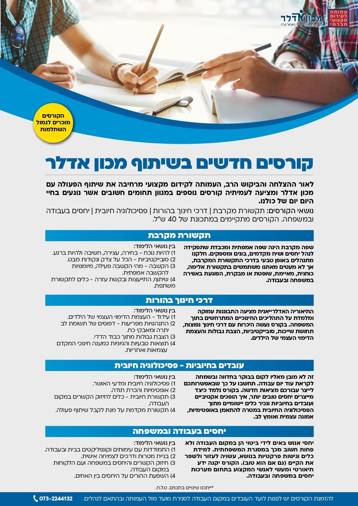 קורסים בשיתוף מכון אדלר - העמותה לקידום מקצועי וחברתי